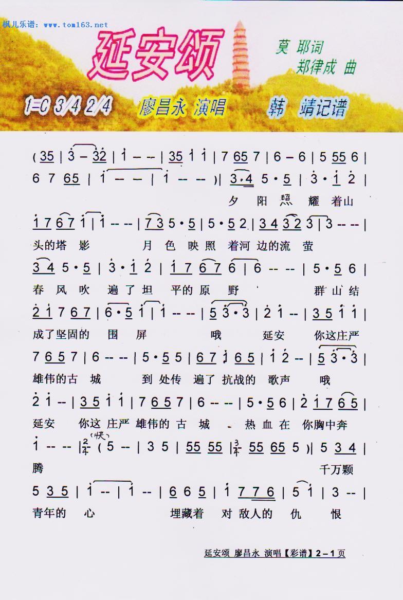 延安颂 简谱 歌谱—廖昌永