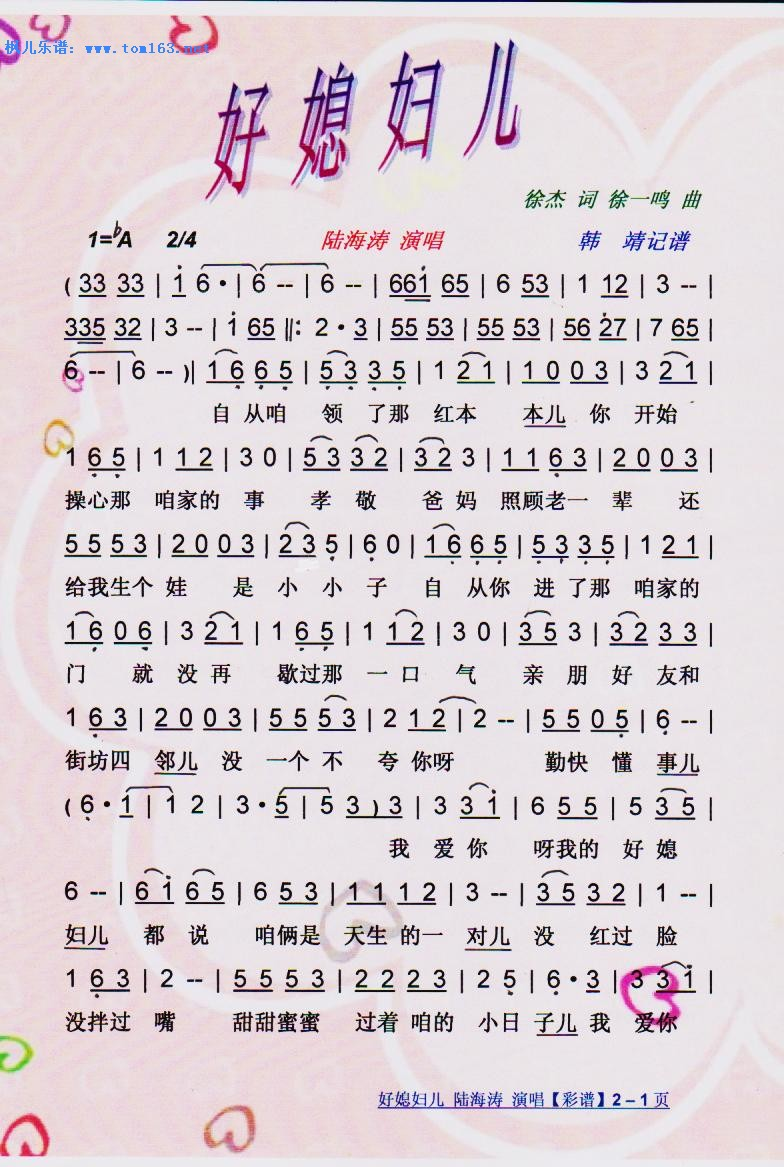 海涛钢琴谱