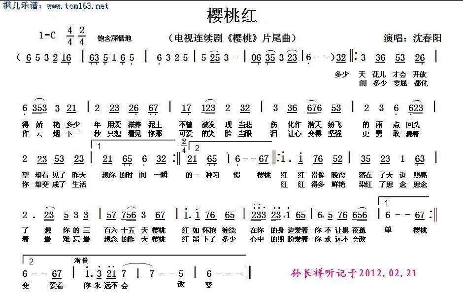 樱桃红(孙长祥听记谱版本)简谱