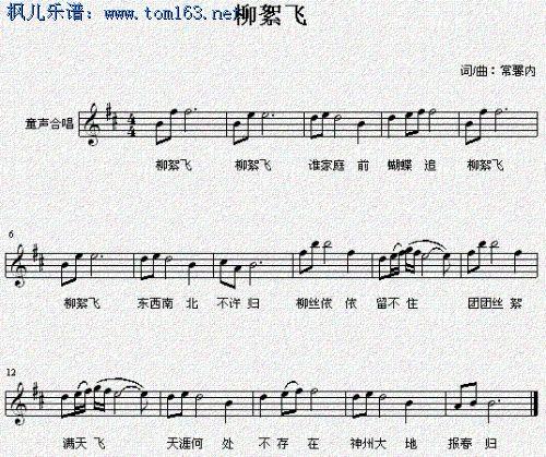 柳絮飞五线谱 合唱谱-常馨内—电影《春天的狂想》插曲-姜创晴天钢琴