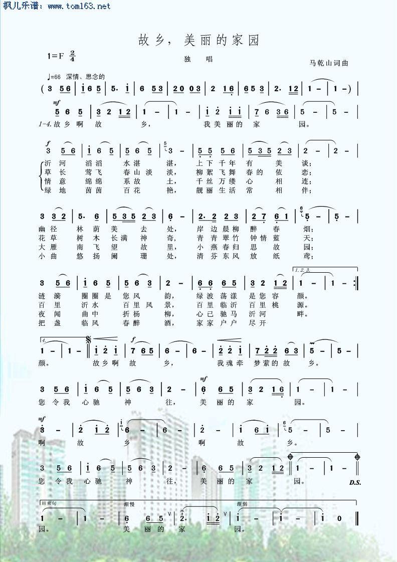 枫儿乐谱 乐谱库 流行歌曲歌谱 原创歌谱 >> 正文:故乡,美丽的家园