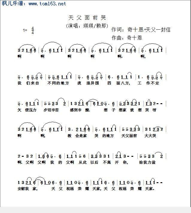 【奇十恩作品】天父面前哭简谱 歌谱-赖娜/琪琪