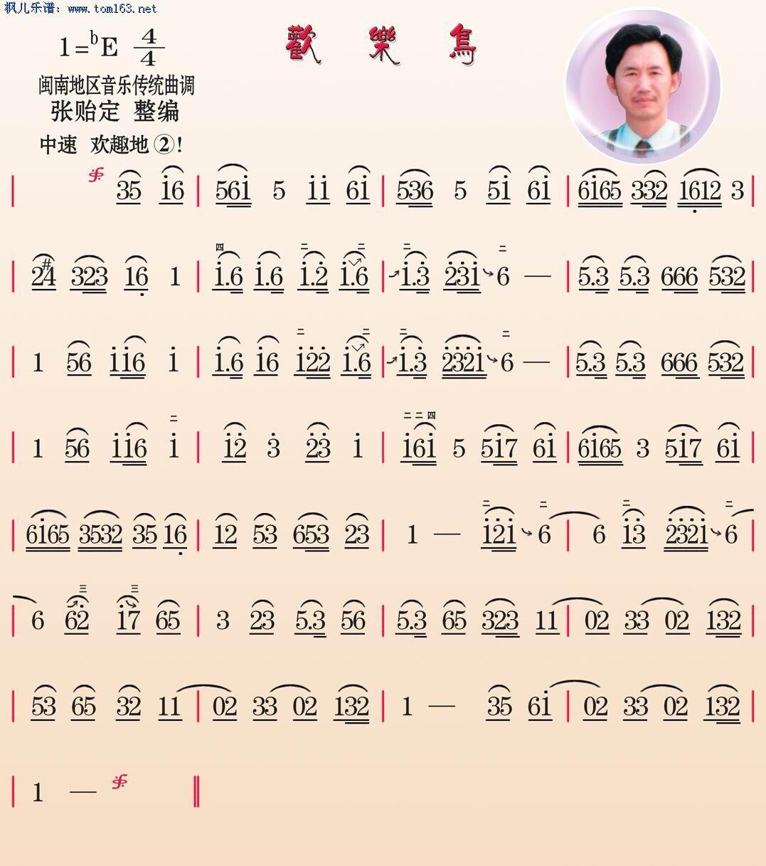 欢乐鸟简谱 歌谱-闽南民乐