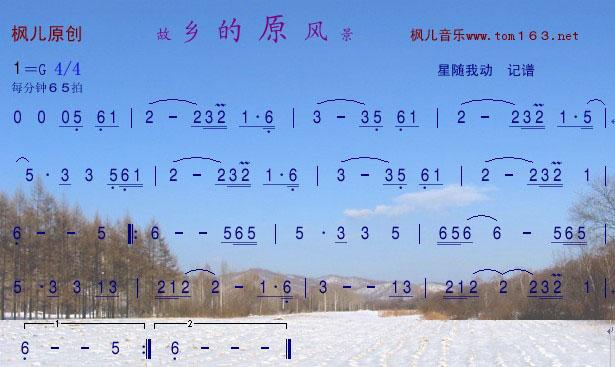 故乡的原风景 萧子曲谱 高清图片