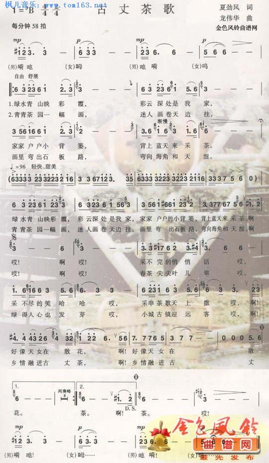 歌谱)—宋祖英