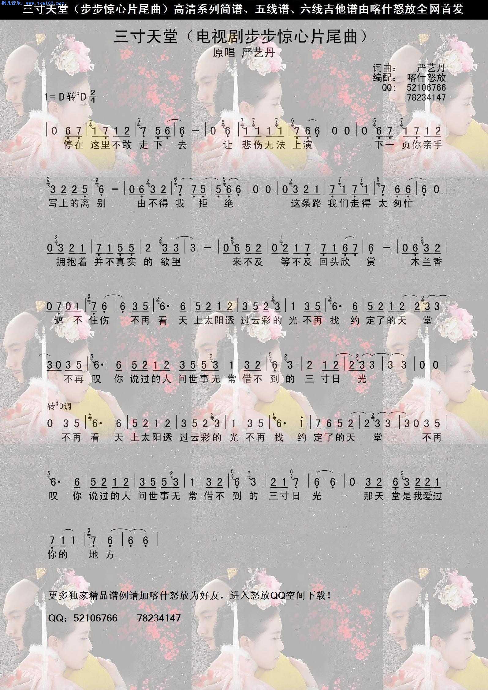 三寸天堂古筝简谱图片大全 谁有 三寸天堂 的钢琴谱