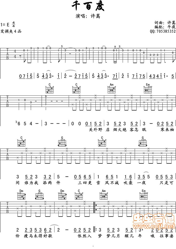 吉他谱 六线谱—许嵩