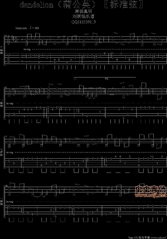 流行的云 流行的云吉他教学 流行的云吉他谱