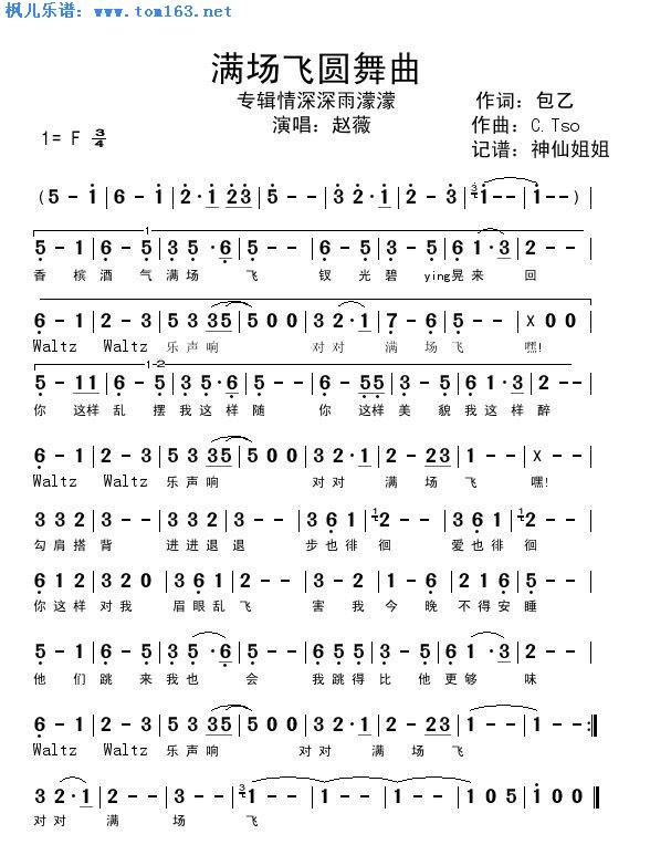 歌谱—赵薇(《情深深雨蒙蒙