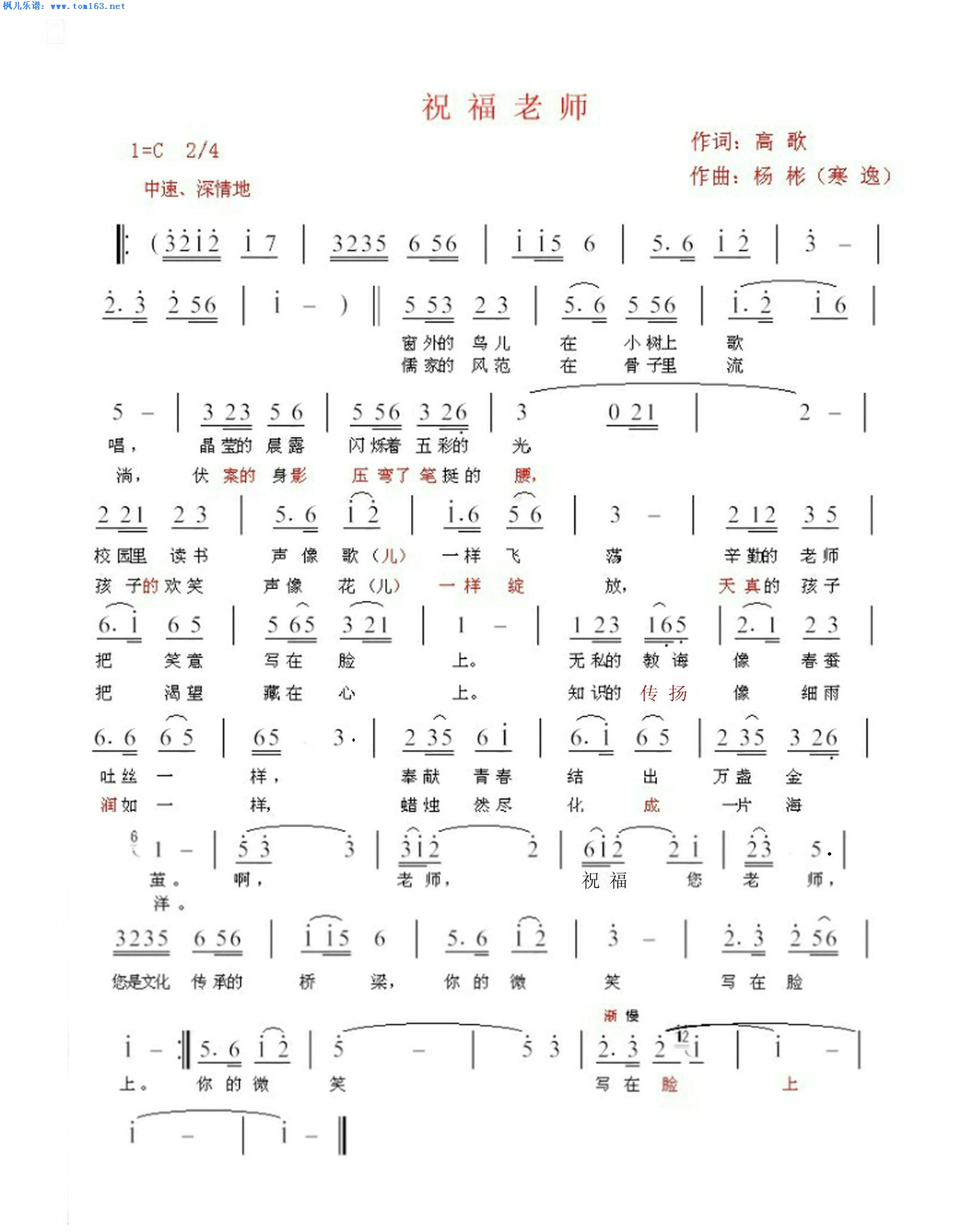 祝福老师 简谱 歌谱