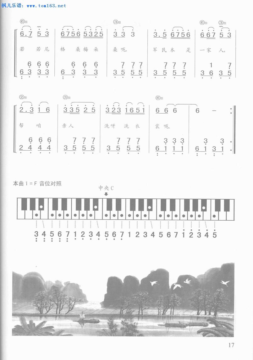 洗衣歌&nsp钢琴简谱