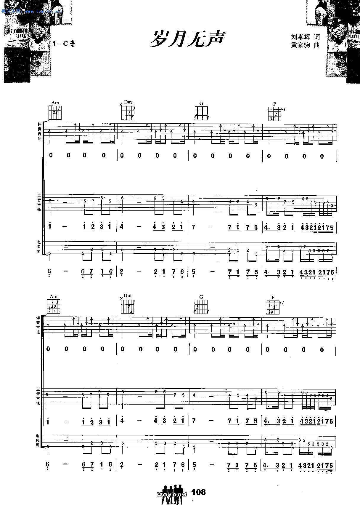 岁月无声(扫描谱)吉他简谱 六线谱—beyond