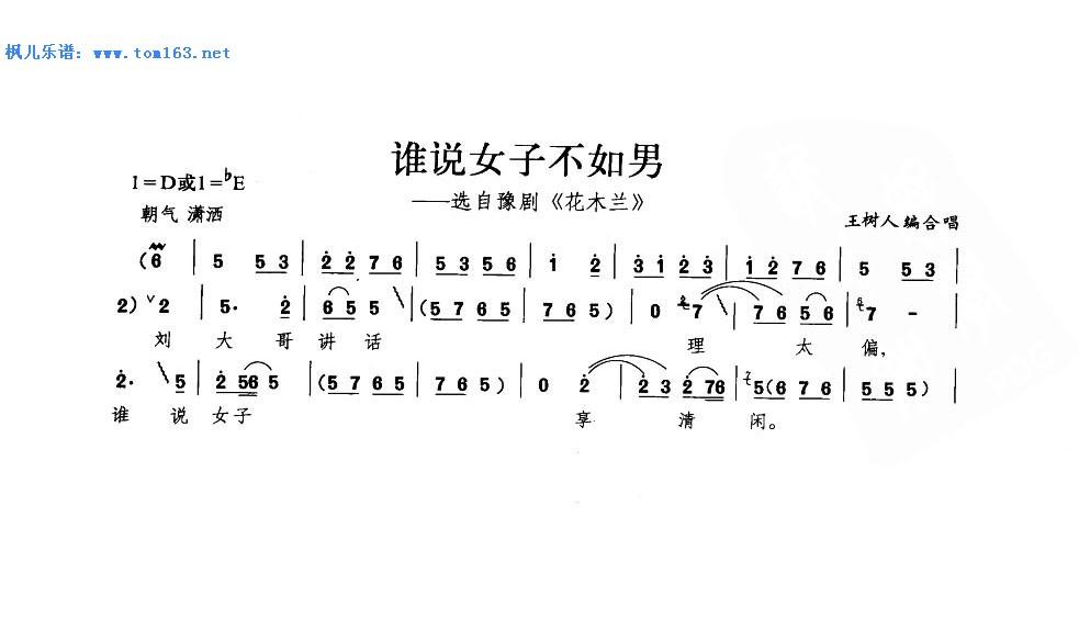 谁说女子不如男(豫剧《花木兰》选段)简谱 歌谱